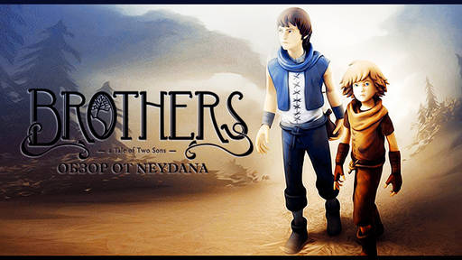 http://www.gamer.ru/system/attached_images/images/000/700/734/normal/brothers-a-tale-of-two-sons-x360_e3vdfshsch.jpg