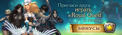 Royal Quest - Объявление для жителей Верона