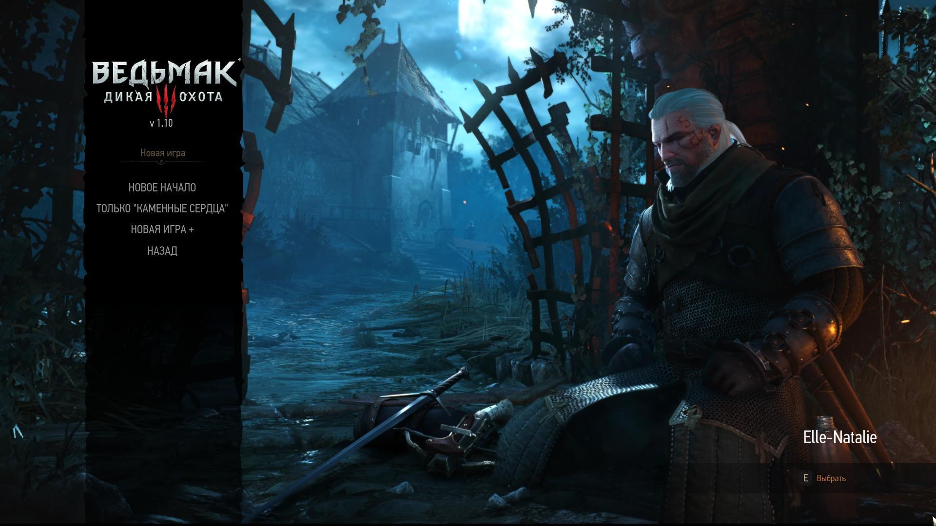 Каменные сердца (ориг. Hearts of stone) — комплект дополнений для игры ведьмак 3: дикая охота. Анонсированное наряду с дополнением «кровь и.