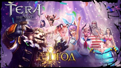 TERA: The Battle For The New <i>тера новогодний подарок</i> World - TERA празднует годовщину и дарит подарки!