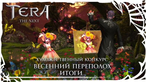 TERA: The Battle For The New World - [TERA] Итоги весеннего конкурса Фан-Арта!