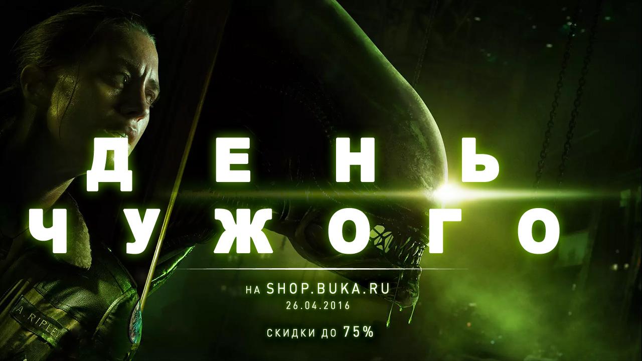День Чужого в shop.buka.ru, скидки 75%!