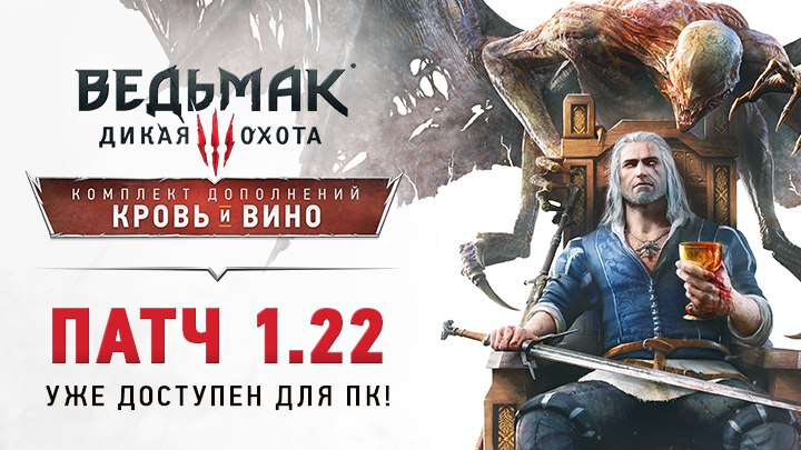 Update 1.22 for The Witcher 3: Wild Hunt | PC | GOG