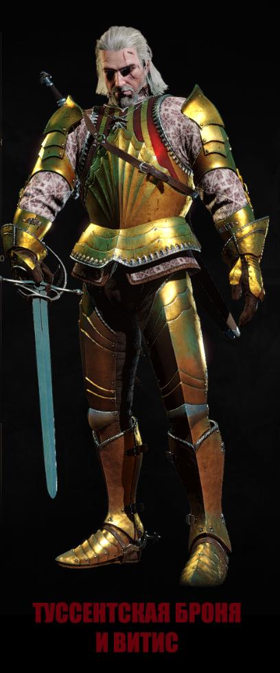 легендарные мечи в ведьмаке 3 купите путевку