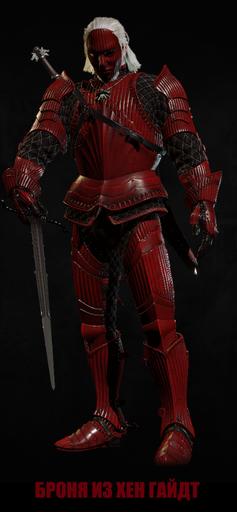 Турнирный доспех туссентского рыцаря ведьмак 3