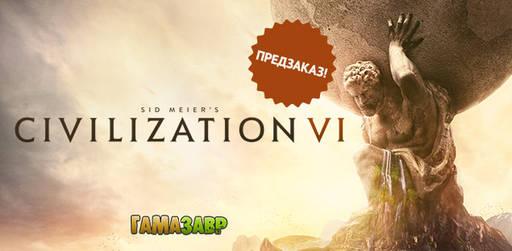 Цифровая дистрибуция - Sid Meier's Civilization® VI — открылся предзаказ!
