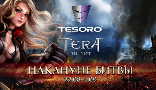 TERA: The Battle For The New World - Накануне Битвы