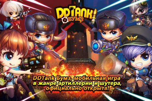 DDTank Бумз