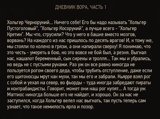 Ведьмак 3: Дикая Охота - Ведьмак 3: Прохождение. Скеллиге. Дополнительные миссии, не связанные с основным сюжетом. Часть 1: Ард Скеллиг