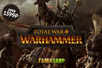 Скидки на Total War: WARHAMMER и игры из каталога Warner Bros!