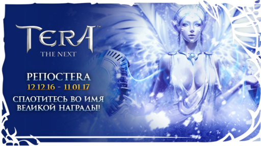 TERA: The Battle For The New World - РЕПОСTERA