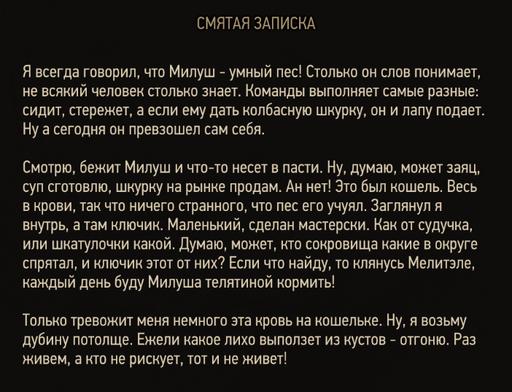 Ведьмак 3 Военные Трофеи Велен