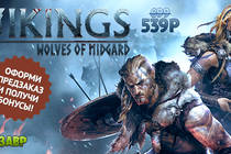 Vikings — Wolves of Midgard релиз завтра