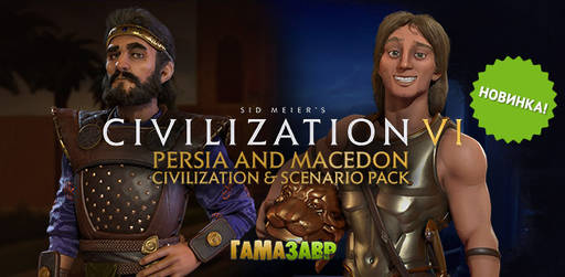 Цифровая дистрибуция - В продаже Sid Meier's Civilization® VI - Persia and Macedon Civilization & Scenario Pack!