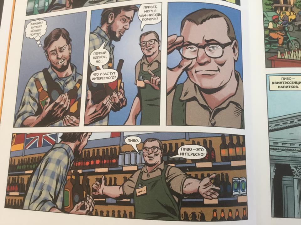 история знакомства в комиксах