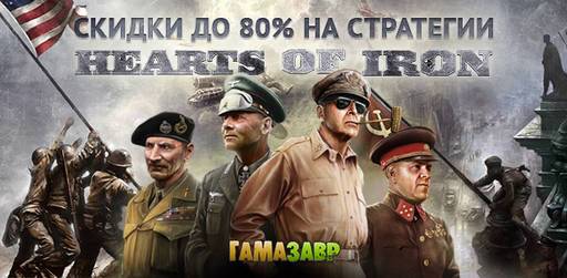 Цифровая дистрибуция - Скидки до 80% на стратегии Hearts of Iron!