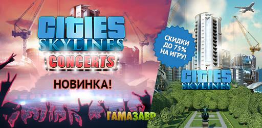 Цифровая дистрибуция - Релиз Cities: Skylines - Concerts и скидки до 75% на серию Cities: Skylines
