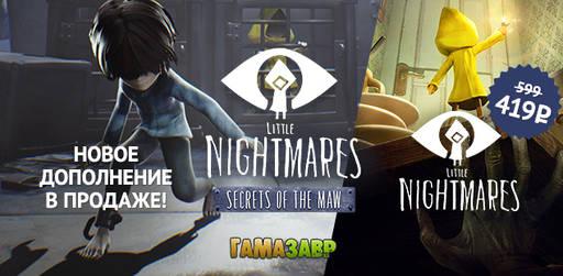 Цифровая дистрибуция - Little Nightmares за 419 руб,Скидка 75% на Company of Heroes