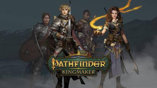 Новости - Pathfinder: Kingmaker — подробности о заклинаниях и о партии