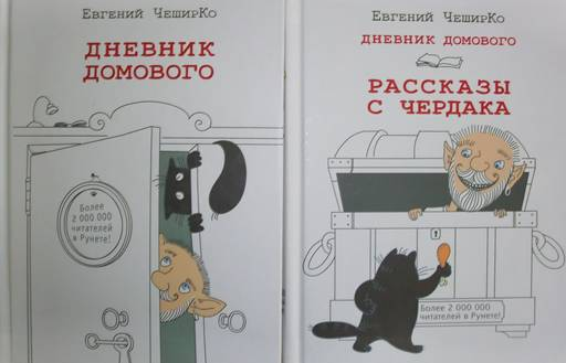 Мир книг - 30-я Московская международная книжная выставка-ярмарка (первый и второй день работы)