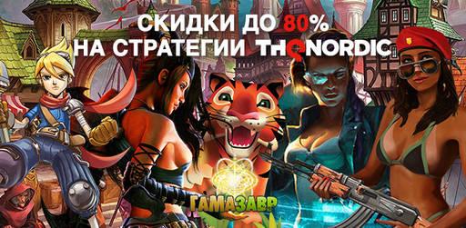 Цифровая дистрибуция - Скидки до 80% на стратегии THQNordic!