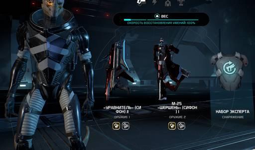Mass Effect: Andromeda - MEA Мультиплеер. Гайд: Агент Турианец