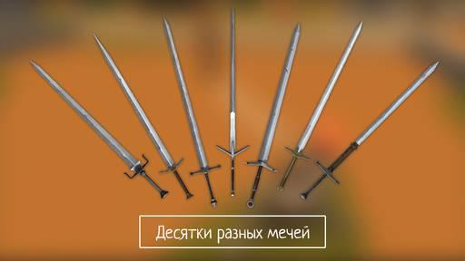Мобильные приложения - Slash of Sword - мобильная игра о сражениях!