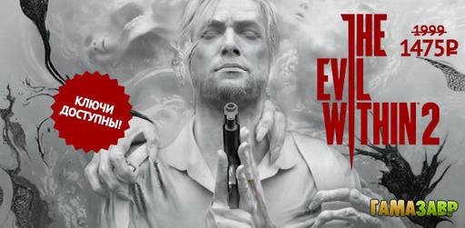 Цифровая дистрибуция - The Evil Within 2 - ключи доступны!
