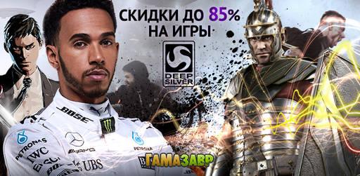 Цифровая дистрибуция - Скидки до 85% на игры Deep Silver!