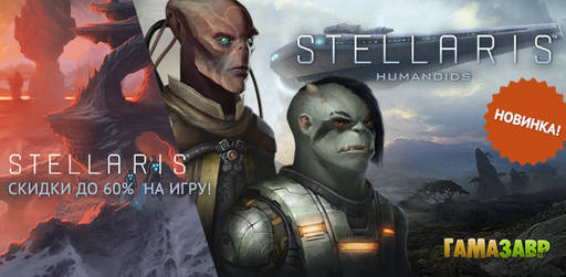 Цифровая дистрибуция - Stellaris: Humanoids Species Pack — в продаже!, До 10 декабря скидки на Stellaris и DLC