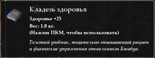 Legend of Grimrock - Прохождение Legend of Grimrock II. Часть 2. «Лес древоногов»