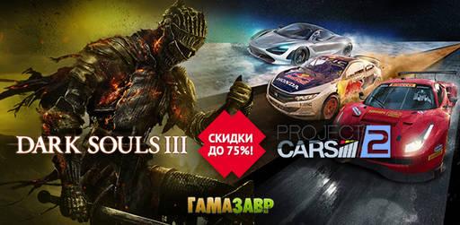 Цифровая дистрибуция - Скидки на DARK SOULS™ и Project CARS 2!