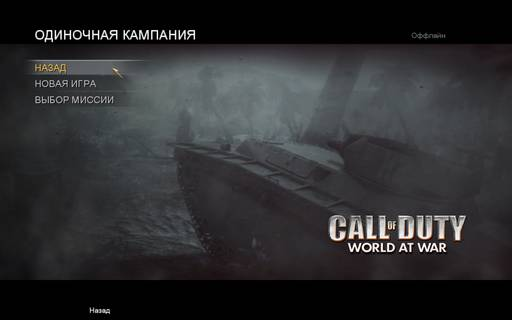 Call of Duty: World at War - Call of Duty: World at War — вспоминая игры серии