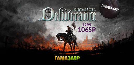 Цифровая дистрибуция - До релиза Kingdom Come:Deliverance несколько часов, Скидки на GTA и Saint Row!