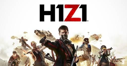 Цифровая дистрибуция - H1Z1 - Бесплатно