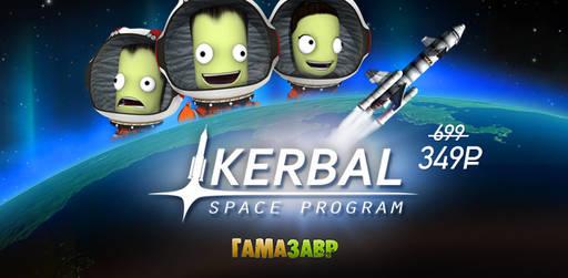 Цифровая дистрибуция - Распродажа игр 2К, Kerbal Space Program и Rising Storm 2: VIETNAM за полцены!