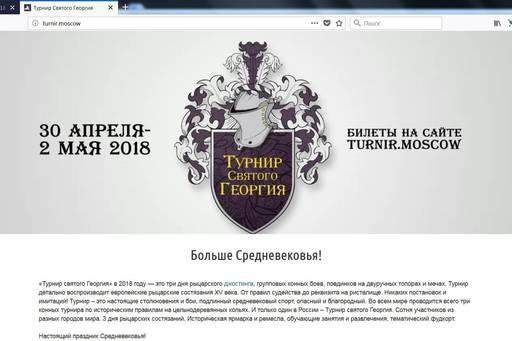 """Обо всем - Рыцарский турнир Святого Георгия 2018 - они возвращаются! (""""Новостное"""",...)"""
