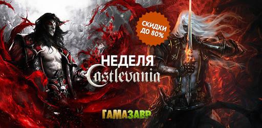 Цифровая дистрибуция - Неделя Castlevania! Скидки до 80%.
