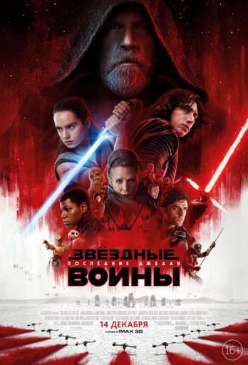 """Про кино - """"Звездные войны: Последние джедаи. Заметки зрителя, перешедшего на Темную сторону"""