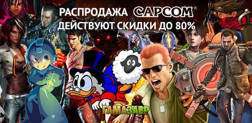 Цифровая дистрибуция - Неделя Metal Gear — скидки до 80%!, Скидки до 80% на игры Capcom!