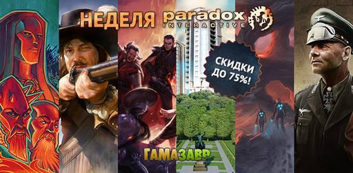 Цифровая дистрибуция - Распродажа Paradox Interactive — скидки до 75%!