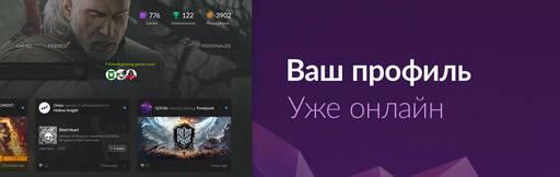 Цифровая дистрибуция - GOG.COM представляет: Профиль пользователя