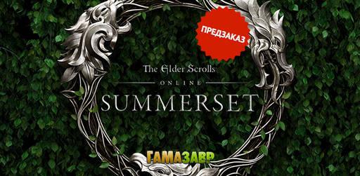 Цифровая дистрибуция - The Elder Scrolls® Online: Summerset™ уже скоро! Ключи доступны!
