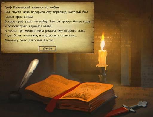 Легенды Эйзенвальда - «ЛЕГЕНДЫ ЭЙЗЕНВАЛЬДА»: «БАСТАРД»