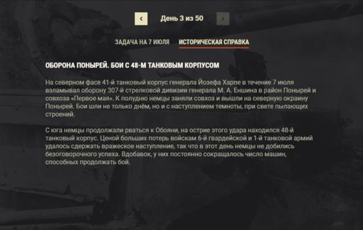 """World of Tanks - Игровое событие """"Курская битва"""". Задача третья"""