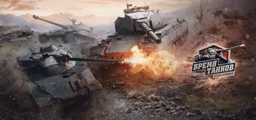 World of Tanks - Екатеринбург. Время танков. Битва взводов