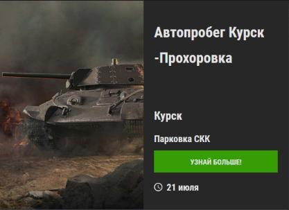 World of Tanks - Организация встречи в твоем городе