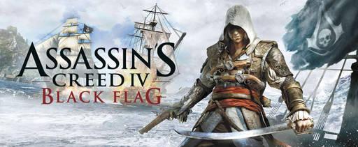 Assassin's Creed IV: Black Flag - Связь нарратива и геймплея: опыт Black Flag