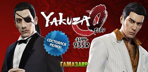 Цифровая дистрибуция - Yakuza Zero — состоялся релиз!