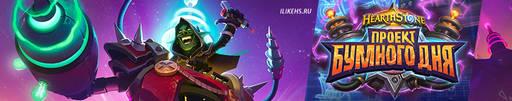 Hearthstone: Heroes of Warcraft - Лучшие карты «Проект Бумного Дня» 7 августа новое дополнение!